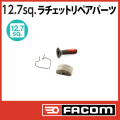 FACOM リペアキット