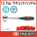 FACOM S360 ラチェットハンドル