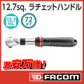 FACOM SXL161 ラチェットハンドル