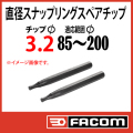 FACOM490SE32-1