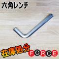 FORCE 六角レンチ 76419S