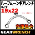 [在庫処分] GEARWRENCH ハーフムーン ギアレンチ 19x22mm