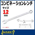 HAZET 600N-12mm コンビネーションレンチ