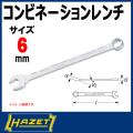 HAZET 600N-6mm コンビネーションレンチ