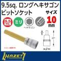 HAZET 8801-10 ヘキサゴンソケット
