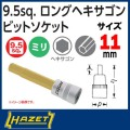 HAZET 8801-11 ヘキサゴンソケット