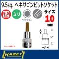 HAZET 8801K-10 ヘキサゴンソケット