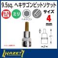 HAZET 8801K-4 ヘキサゴンソケット