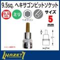 HAZET 8801K-5 ヘキサゴンソケット
