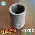 HEYCO インパクトソケット