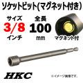 HKC ナットセッター 3/8インチ