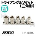 HKC 三角ソケット(トライアングルソケット)