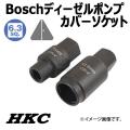 Bosch ディーゼルポンプ用ソケットセット