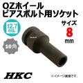 OZホイール ピアスボルト用10角凹ソケット 8mm