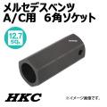 1/2sq メルセデスベンツ A/Cコンディショナーフィルター用ソケット 27mm