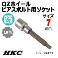 OZホイール ピアスボルト用10角凸ソケット 7mm