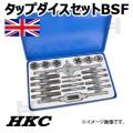 HKC 英国タップ BSF セット