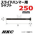 スライドハンマー用シャフト 250mm