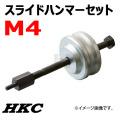 スライドハンマーセット M4用