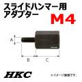 スライドハンマー用アダプター M4