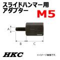 スライドハンマー用アダプター M5
