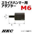 スライドハンマー用アダプター M6