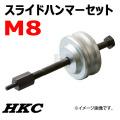 スライドハンマーセット M8用