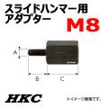スライドハンマー用アダプター M8
