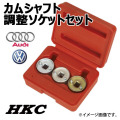 VW / Audiカムシャフト調整ソケットセット 3個組