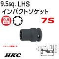 ラインヘッド LH-7S インパクトソケット