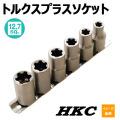 HKC トルクスプラスソケットセット