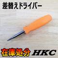 HKC ドライバー