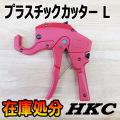 HKC プラスチックカッター
