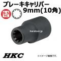 HKC ブレーキキャリパーソケット 9mm