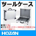HOZAN ホーザン ツールケース