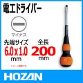 HOZAN D-331-100