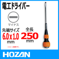 HOZAN D-331-150