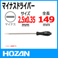 HOZAN D-630-100