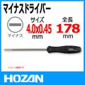 HOZAN D-640-100