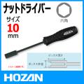 HOZAN D-840-10