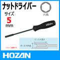 HOZAN D-840-5mm