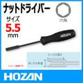 HOZAN D-840-5.5mm