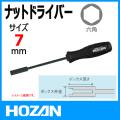 HOZAN D-840-7mm