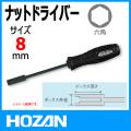 HOZAN D-840-8mm