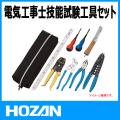 HOZAN 電気工事士技能試験工具セット