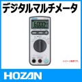 HOZAN デジタルテスタ