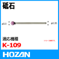 HOZAN K-109-30