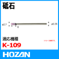 HOZAN K-109-31