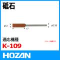 HOZAN K-109-32