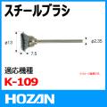 HOZAN K-109-63